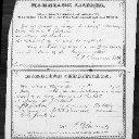 Mary Melvina Jenkins - Kentucky Marriage Record
